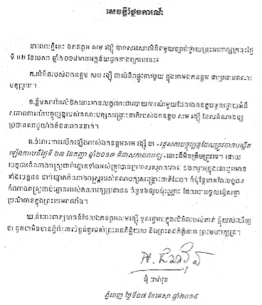 http://kimedia.blogspot.com/2014/04/todays-statement-from-royal-palace.html