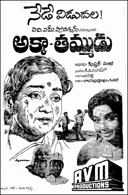 Akka Tammudu  Telugu Mp3 Songs Free  Download  1972