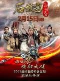 Thạch Thiên Liệt Truyện - Giáng Ma Anh Hùng Truyện