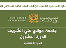 فتح باب الترشيح للمشاركة في الدورة 20 لجامعة مولاي علي الشريف | مراكش 15-16 أبريل 2016