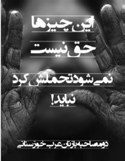 http://www.azadi-b.com/J/file/arabwomen.pdf