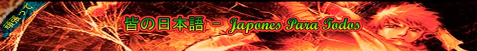 Gambateando - Japones para Todos - Minna No Nihongo