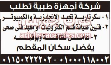 وظائف سكرتارية وفنيين خالية فى القاهرة