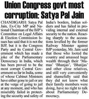 Union Congress govt most corruption: Satya Pal Jain