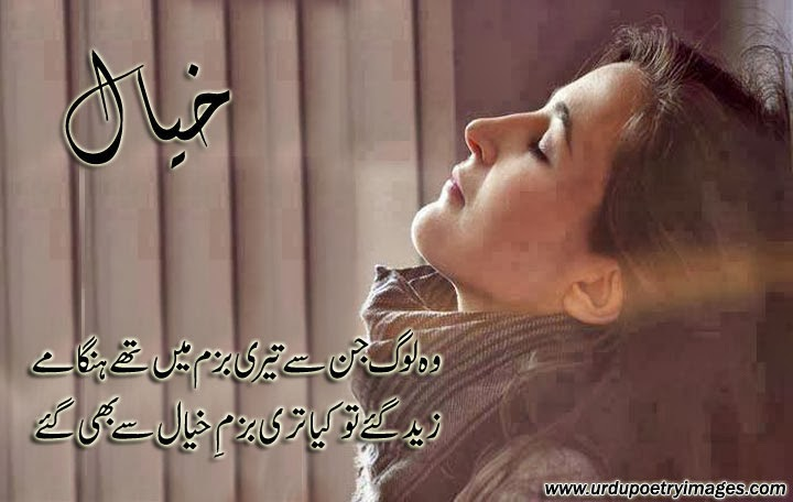 urdu poetry for 2014