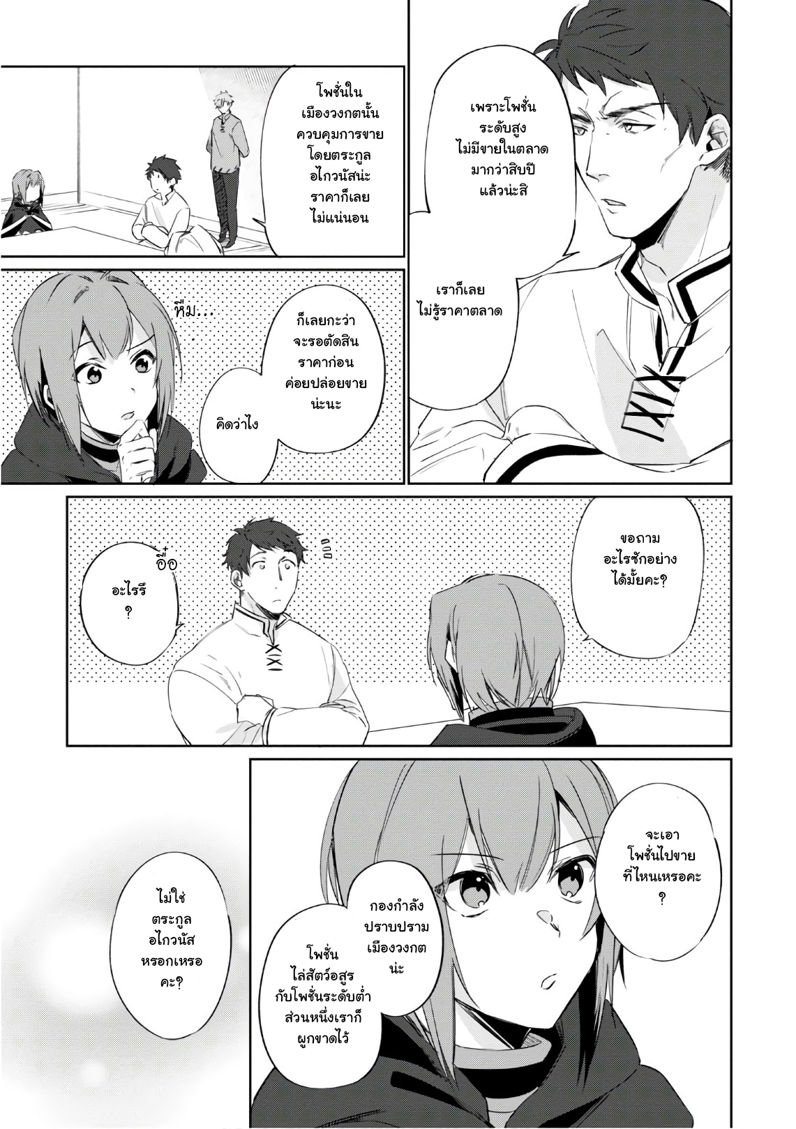 Ikinokori Renkinjutsushi wa Machi de Shizuka ni Kurashitai ตอนที่ 4 TH แปลไทย