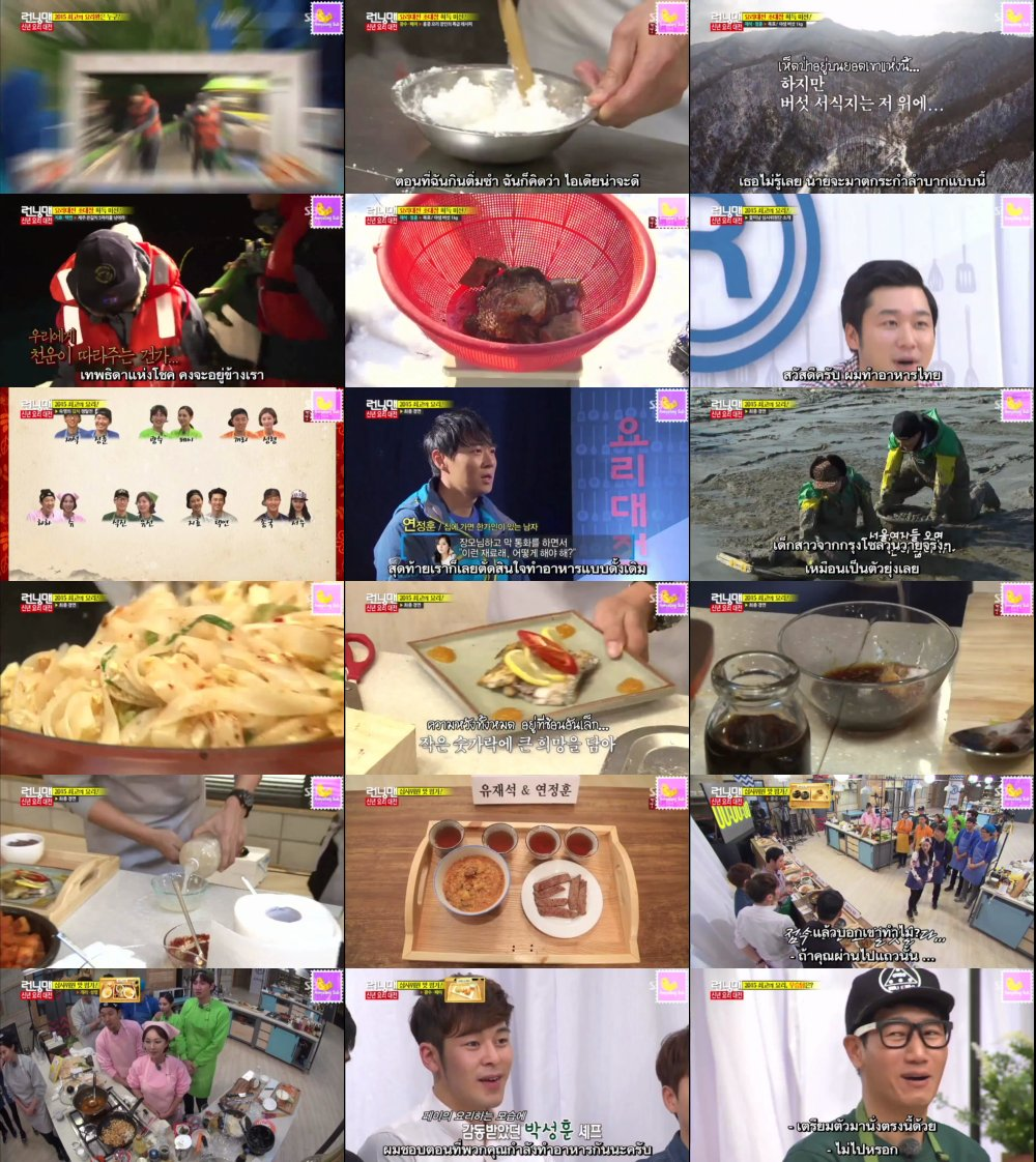 Runningman Sub Thai EP235