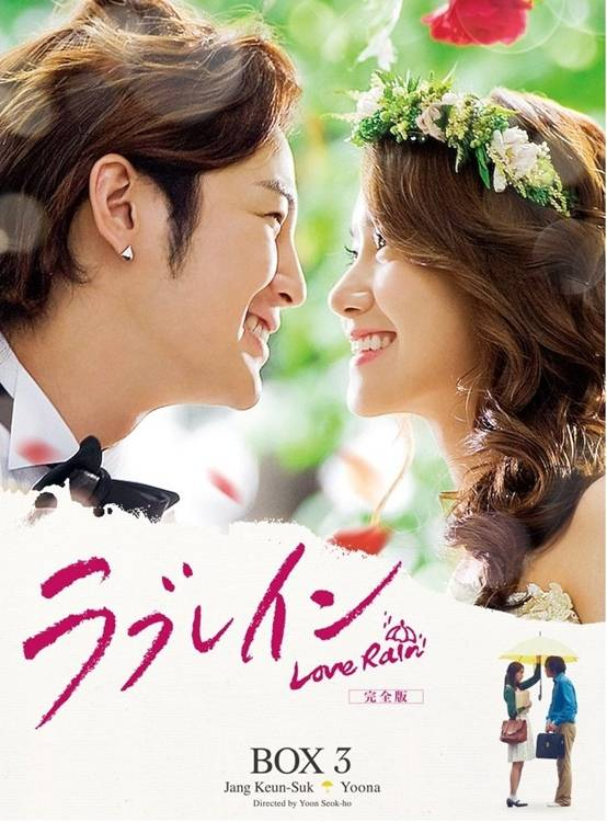 Rain Love Korean Drama Serial Drama 39 Love Rain 39
