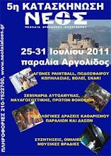5η Κατασκήνωση της ΝΕ.Ο.Σ., 25-31 Ιουλίου στην Αργολίδα