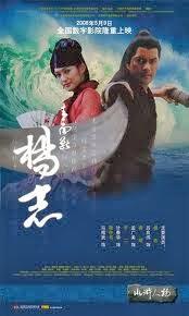 Tôn Nhị Nương 2013 - Anh Hùng Thủy Hử