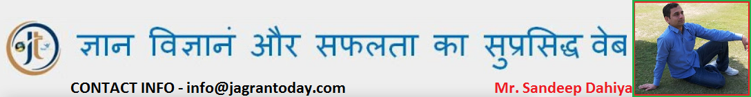 Jagran Today | Knowlege and Information Sharing in Hindi and English | Haryanvi Masti Hindi Blog