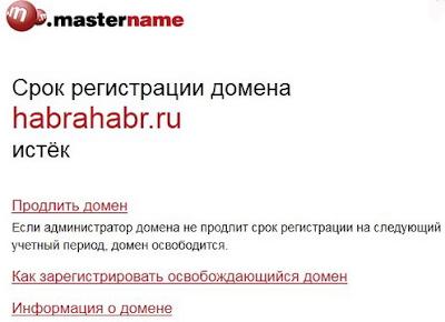 habrahabr srok registratsii domena