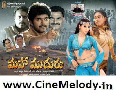 Maha Muduru Telugu Mp3 Songs Free  Download  2009