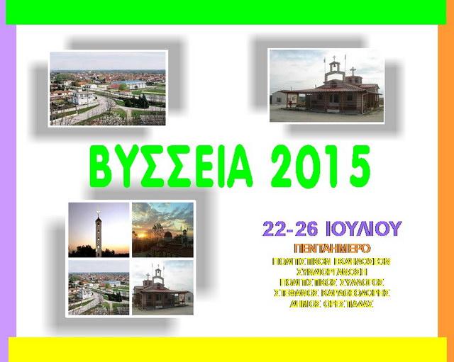 Από 22 έως 26 Ιουλίου τα Βύσσεια 2015