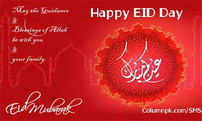 Eid Mubarak 2015 Greetings