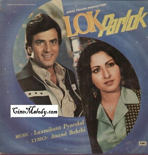 Lok Parlok Telugu Mp3 Songs Free  Download  1979