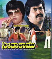 Seetha Ramu (1979) - Kannada Movie