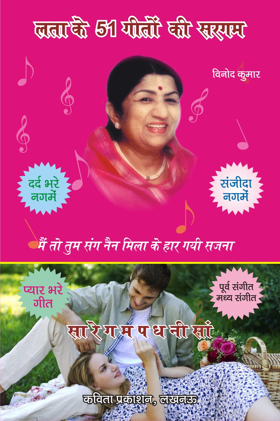 Lata ke 51 Geeton ki Sargam book in Hindi