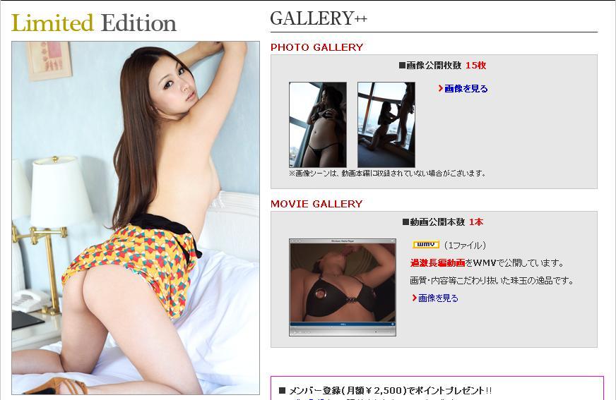 Pornograph-mag120ltd-Risa Pnrnograpq mag120 Limited Risa 05250