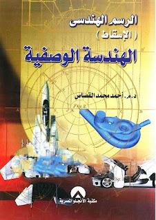 كتاب الرسم الهندسي (الإسقاط) الهندسة الوصفية - أحمد محمد القصاص
