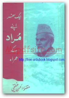 Aik Safar Apnay Murad Kay Hamra Urdu Book