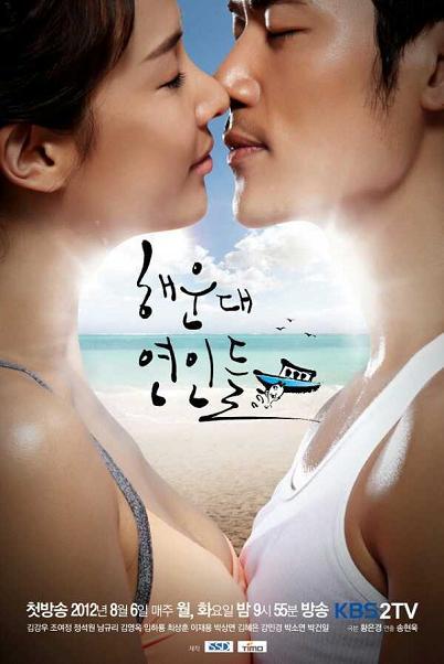 Haeundae Lovers Drama Korea Terbaru 2012