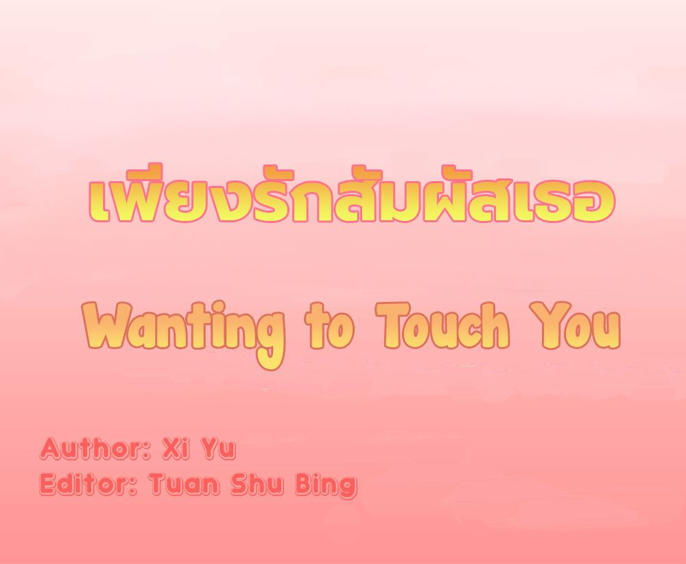 Wating to Touch You-ตอนที่ 5
