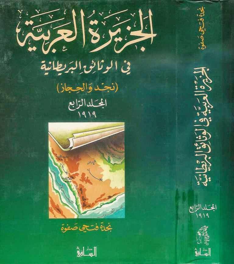 الجزيرة العربية في الوثائق البريطانية لـ نجدة فتحي صفوة ( 6 مجلدات )