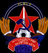 Escudo soviético de Moscú (1924-1993)