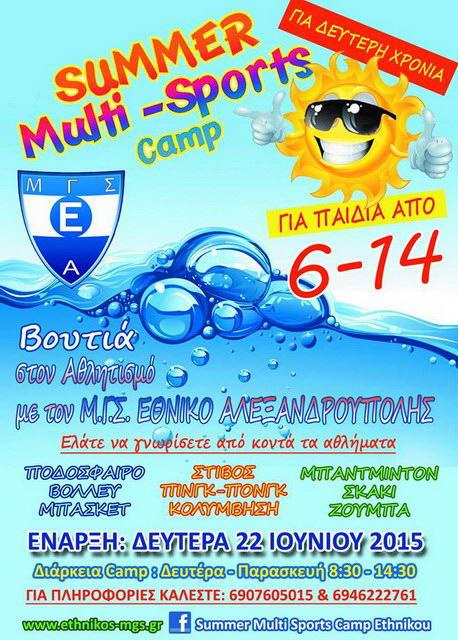 Ο Εθνικός Αλεξανδρούπολης διοργανώνει για δεύτερη χρονιά το Summer Multi Sports Camp για παιδιά 6-14 ετών