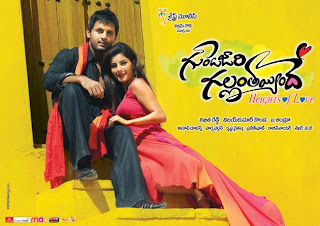 Gunde-Jari-GallanthayyindE HD MOVIE POSTER