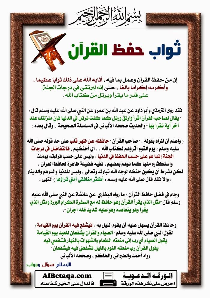القرآن، حفظ القرآن