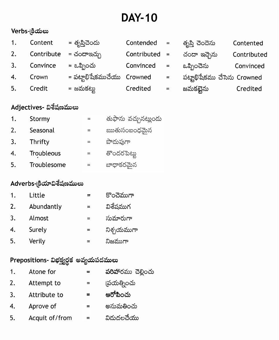 learns english and english language  english to telugu