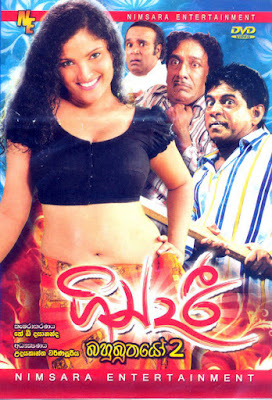 Gindari 2015 Sinhala Full Movie Watch Online Free