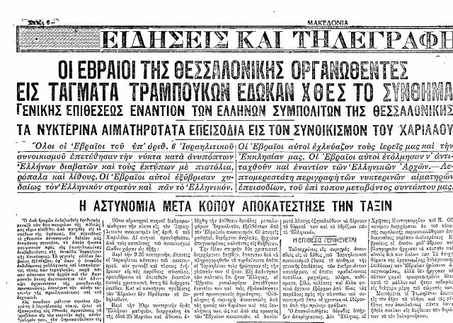 """Εξώφυλλο εφημερίδας """"Μακεδονία"""""""