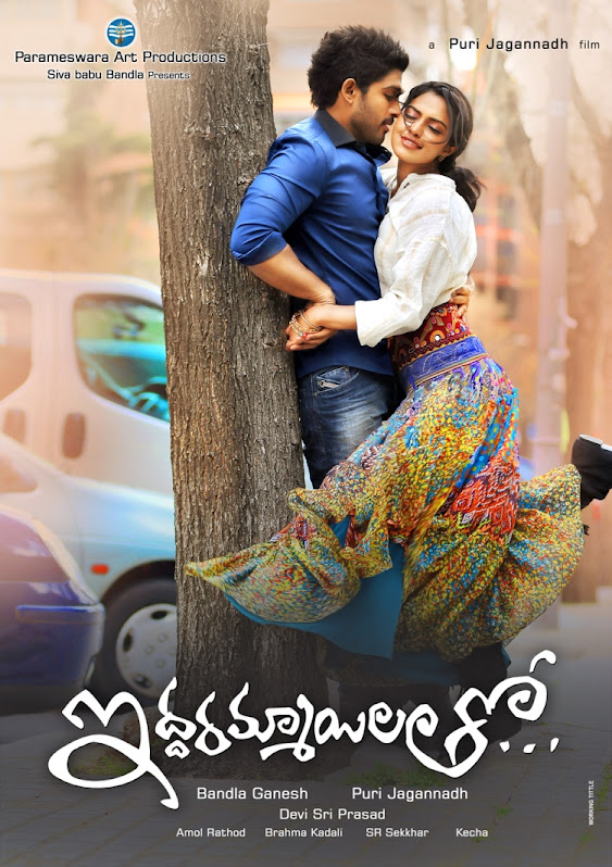 Iddarammayalitho Ringtones Download