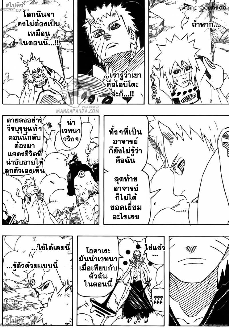 012 Naruto 642   แตกสลาย