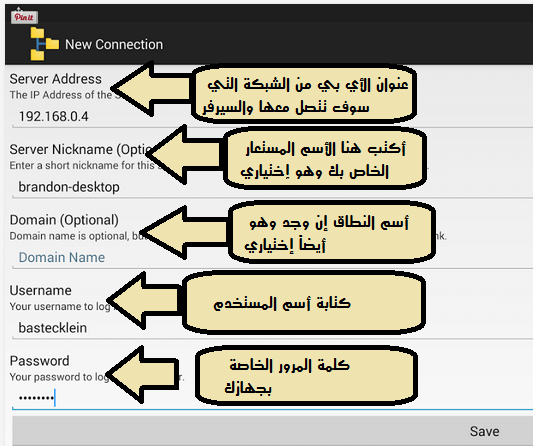 كيفية توصيل الأندرويد بالشبكة الداخلية LAN مع الكمبيوتر وتصفح الملفات Network Browser