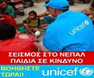 ΚΑΝΤΕ ΤΗ ΔΩΡΕΑ ΣΑΣ - Βοήθεια στο Νεπάλ