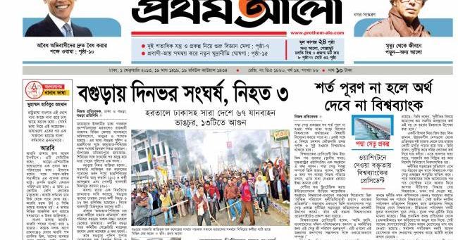 Bangladesh Newspaper Bangladesh Newspaper News Today 1 2 2013