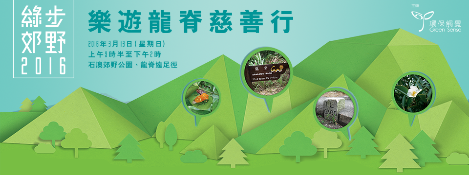 環保觸覺【綠步郊野】2016 Green Sense Charity Hike