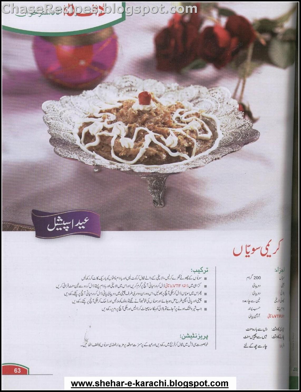 Creamy seviyan recipe by dalda in urduhindi chase recipes creamy seviyan recipe by dalda in urduhindi forumfinder Gallery
