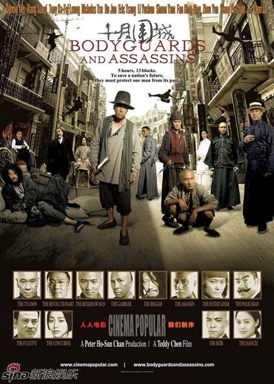 Bodyguards and Assassins (2009) 5 พยัคฆ์พิทักษ์ซุนยัดเซ็น [VCD] [Master]-[พากย์ไทย]