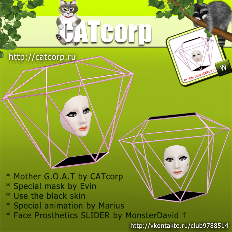 Мастерская CATcorp - Страница 2 800