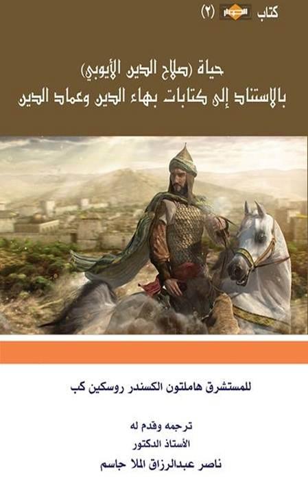 كتاب الحوار (2)