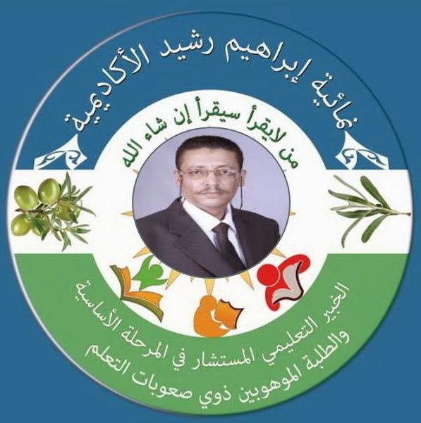 نمائية إبراهيم رشيد الأكاديمية لصعوبات التعلم والنطق والمرحلة الأساسية والموهوبين وغير الناطقين