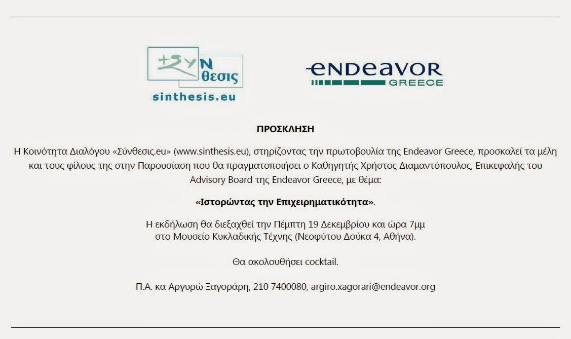 Εκδήλωση Endeavor (με υποστήριξη Σύνθεσις)