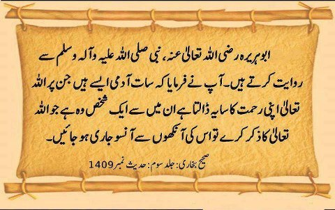qoutes about life 43 - Hadees of the day 19th may