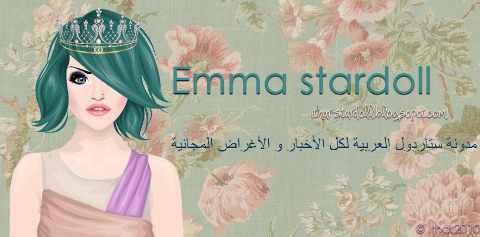 مدونة ايما : مدونة ستاردول العربية لكل الأخبار