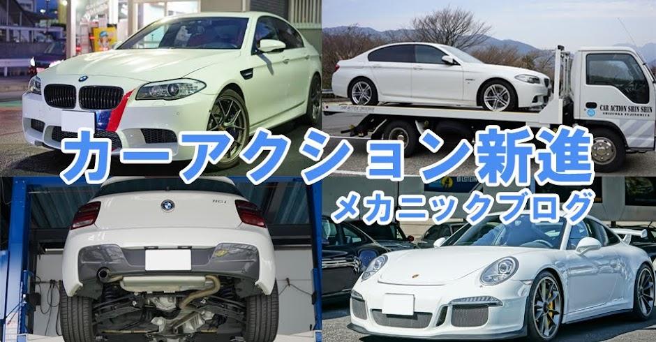 カーアクション新進 BMWスペシャルショップ